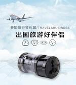 國際多國日本泰國俄羅斯萬能轉換插頭全球通用出國旅行轉換器充電 交換禮物
