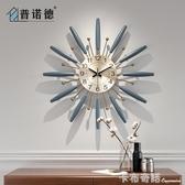 鐘表掛鐘客廳現代家用藝術靜音時鐘簡約大氣個性創意時尚北歐鐘表 雙十一全館免運