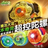 木奇靈陀螺套裝颶風戰魂魔幻陀螺5代手指尖超變兒童對戰玩具套裝交換禮物