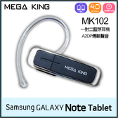 ▼MEGA KING MK102 一對二藍牙耳機/SAMSUNG/三星/GALAXY Note Tablet 8.0 N5100/10.1 P6050/Pro 12.2 P9050