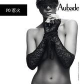 Aubade惹火-蕾絲眼罩手套P081