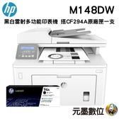 【搭94A原廠碳粉匣一支 登錄送禮卷】HP LaserJet Pro MFP M148dw 無線黑白雷射雙面事務機