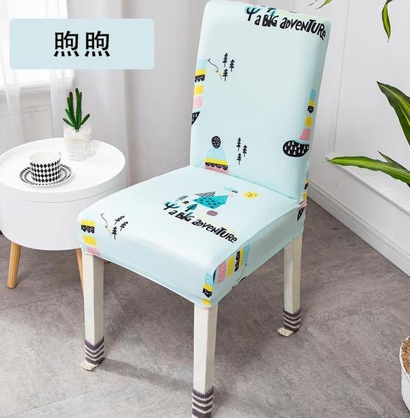 家用連體彈力椅套簡約酒店餐廳餐椅罩通用餐桌座椅套椅子套罩布藝