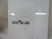 【書寶二手書T1/影視_KAF】五月天之素人自拍_五月天
