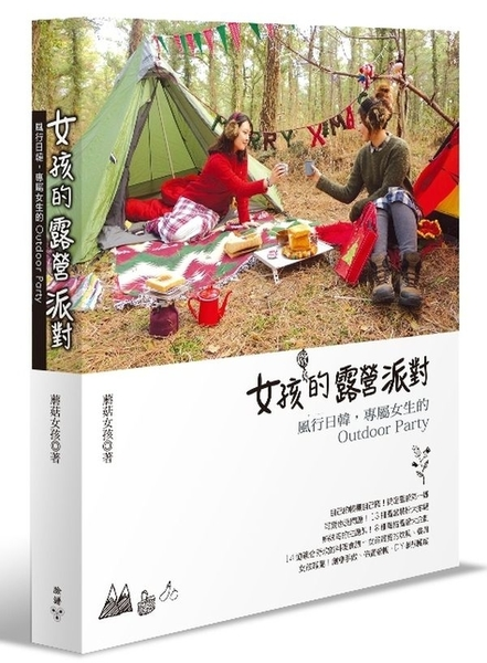 女孩的露營派對:風行韓國、日本,專屬女生的Outdoor Party【城邦讀書花園】