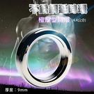 屌環 不銹鋼極厚型屌環(4.4公分)【全館86折390免運】