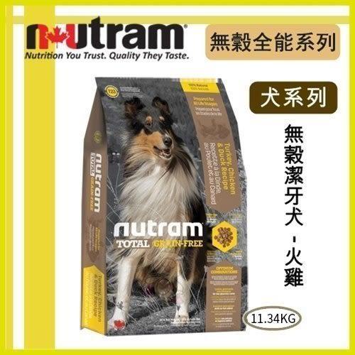 *WANG*紐頓nutram《無穀全能-潔牙犬 火雞配方T23》11.34kg