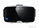 VR一體機 ZEISS德國蔡司VR虛擬現實3d眼鏡頭戴式智慧游戲頭盔IOS安卓通用 MKS韓菲兒