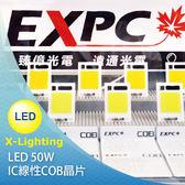 EXPC獨家防水技術! LED LED 50W 5000lm AC110V IC線性 智能溫控 DOB晶片