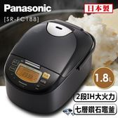 【Panasonic 國際牌】10人份IH微電腦電子鍋SR-FC188