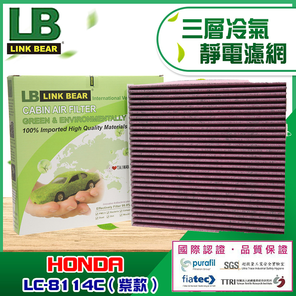 【LINK BEAR】汽車三層冷氣靜電濾網適用 HONDA LC-8114C/LC-2327C-2(紫)