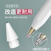 applepencil筆尖ipencil蘋果筆頭apple pencil改造一代二代 科炫數位