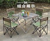 桌椅 戶外便攜式折疊桌椅 鋁合金桌 燒烤露營自駕遊桌椅組合套裝 igo