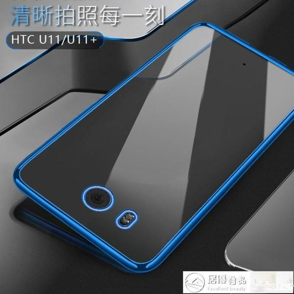HTC U11手機殼U11 透明硅膠女全包軟殼HTC U11plus手機保薄男 居優佳品