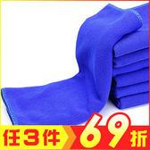 超細纖維30*70cm洗車毛巾吸水擦車巾(2入)【AE10345-2】聖誕節交換禮物 99愛買生活百貨