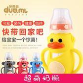 多美麗奶瓶寬口徑玻璃硅膠防摔吸管喝水兒童小寶寶新生兒嬰兒奶瓶【交換禮物】