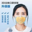 戴口罩防悶支架夏季口罩內托不悶透氣口鼻架支撐防霧運動口罩神器 快速出貨