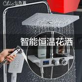 智慧恒溫花灑套裝智慧溫度顯示恒溫淋浴花灑套裝恒溫控制「七色堇」YXS