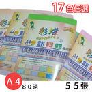 A4彩色噴墨紙 新冠 雷射用紙 80磅/一小包55張入{促49}影印紙 專業用紙