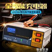 汽車電瓶 汽車電瓶充電器12伏24V純銅大功率修復型全自動快速摩托車充電機 ATF 智聯