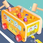 打地鼠玩具幼兒益智大號敲打遊戲一兩歲半寶寶小孩子0-1-3歲兒童 【618特惠】