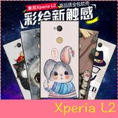 【萌萌噠】SONY Xperia L2 (H4331) 5.5吋 彩繪磨砂手機殼 卡通塗鴉 超薄防指紋 全包矽膠軟殼 手機殼