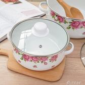 琺瑯搪瓷鍋大容量26cm湯鍋電磁爐燃氣通用家用雙耳燉鍋燒鍋多色小屋YXS