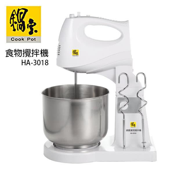 鍋寶 手提/立式兩用食物攪拌機 HA-3018 304不鏽鋼最新款 打蛋器 烘焙攪拌器 餐廚調理機E016