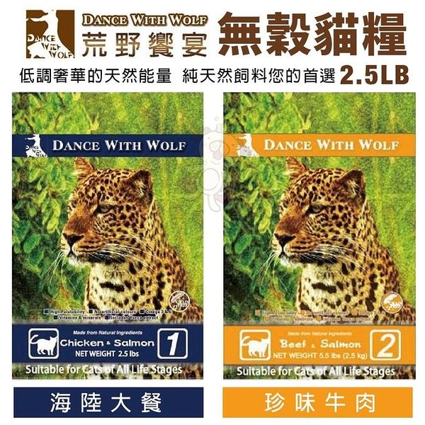 Dance With Wolf荒野饗宴 無穀貓糧2.5LB 海陸大餐/珍味牛肉 貓糧*KING*