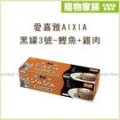 寵物家族- Aixia 愛喜雅黑罐6P 3號-鰹魚+雞肉 60g*6罐