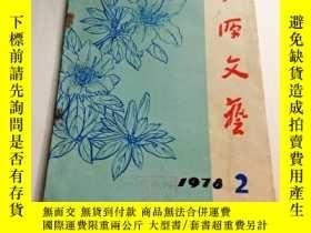二手書博民逛書店G933罕見安源文藝1978 2(總第18期)Y259056