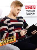 男士刷毛加厚保暖內衣上衣單件冬季青年修身打底衫棉質圓領可外穿 交換禮物