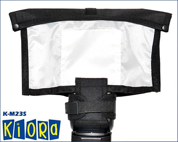我愛買#Kiora多功能變形閃光燈反光板+柔光罩K-M23S適METZ美緻64 58 52 50 44 AF-2 AF-1 40MZ2 54MZ3