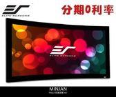 【名展音響】億立 Elite Screens 投影機專用 弧形固定式框架幕 Curve120WH1 120吋 4k劇院雪白 比例 16:9