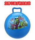 加厚卡通手柄充氣球 39元...