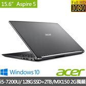 【Acer】 A515-51G-54ZE 15.6吋i5-7200U雙核2TB+128G SSD雙碟獨顯Win10筆電 (銀)