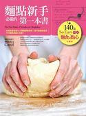 (二手書)麵點新手必備的第一本書:140道So Easy中式麵食與點心全圖解