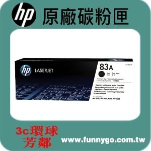 HP 原廠黑色碳粉匣 CF283A (83A) M127fp/M127fw/M127fs/M225dn/M225dw/M226dn/M226dw