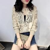 2020夏季新款空調衫韓版寬鬆外搭鏤空蕾絲開衫薄款防曬衣女短款外套潮 LR24931『Sweet家居』