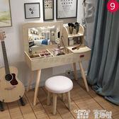 梳妝台 北歐梳妝台臥室 現代簡約小戶型經濟型多功能翻蓋ins風網紅化妝桌 童趣屋