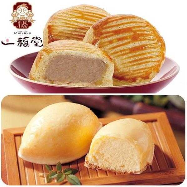 【南紡購物中心】【一福堂】檸檬餅1盒(12入/盒)+乳酪芋泥堡1盒(8入/盒)
