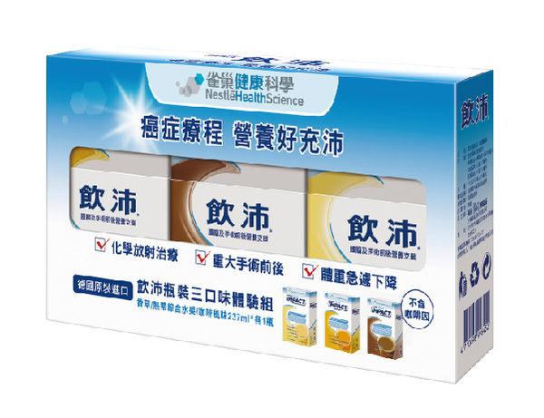 飲沛-三口味組合包237ml*3瓶 (香草、咖啡、熱帶綜合水果風味)  *維康*