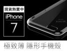 當日出貨 iPhone 7 / 8 隱形極致薄 手機殼 保護殼 軟殼 透明殼