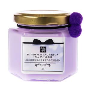 英國梨與小蒼蘭室內香氛擴香膏