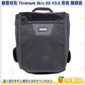 創意坦克 Thinktank Skin 50 V3.0 思肯 鏡頭袋 公司貨 TTP059