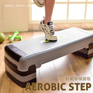 階梯踏板│台灣製造 25CM三段式有氧韻律踏板.三階平衡板.健身運動用品.搭配啞鈴使用