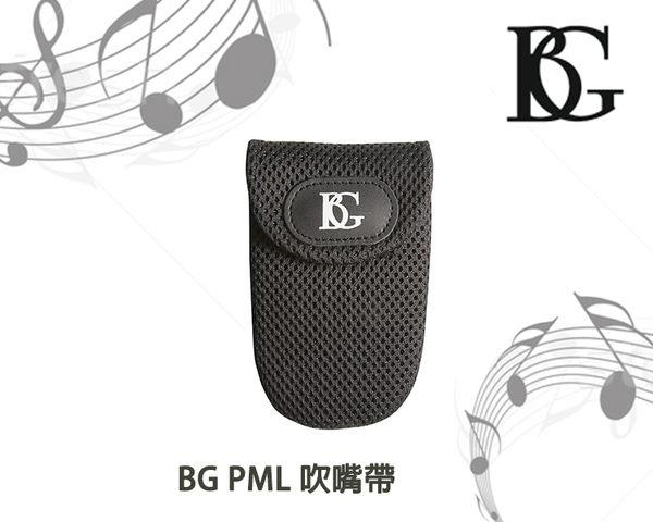【小麥老師樂器館】BG PML 吹嘴袋 全薩克斯風 豎笛 低音號