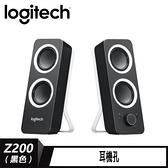 【logitech 羅技】Z200  立體聲音箱 黑