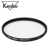 KENKO Pro1D PROTECTOR (W) 46mm 單面多層鍍膜保護鏡-公司貨