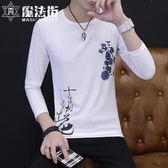 秋冬季男士長袖T恤修身圓領打底衫青少年薄款衛衣上衣服男裝 魔法街